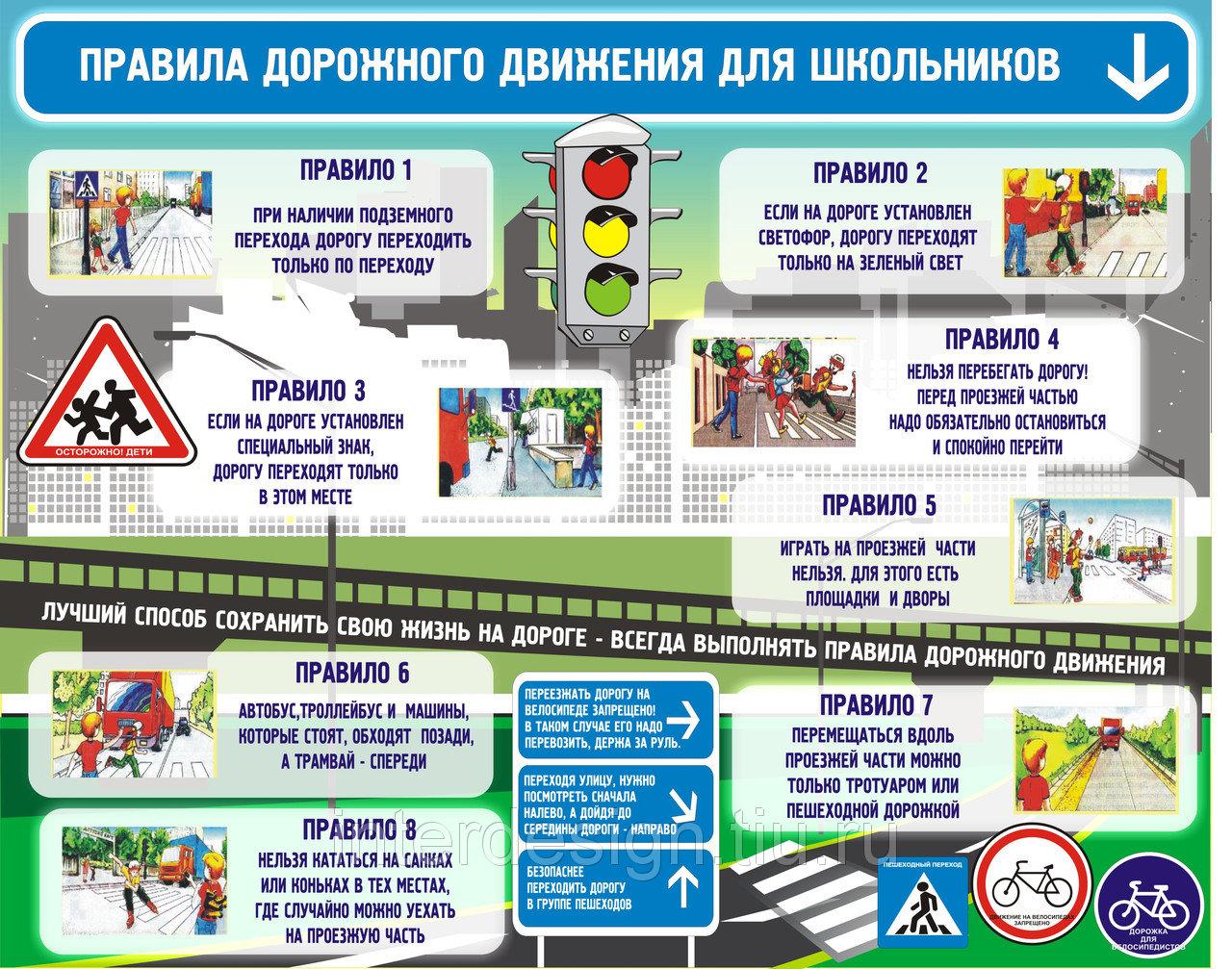 знакомь те детей с правилами дорожного движения