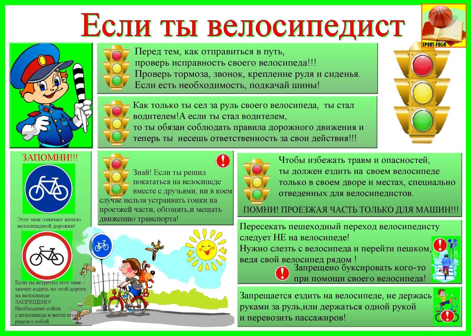 http://school-1-kotel.ucoz.net/2017/foto/ty-velosipedist.jpg